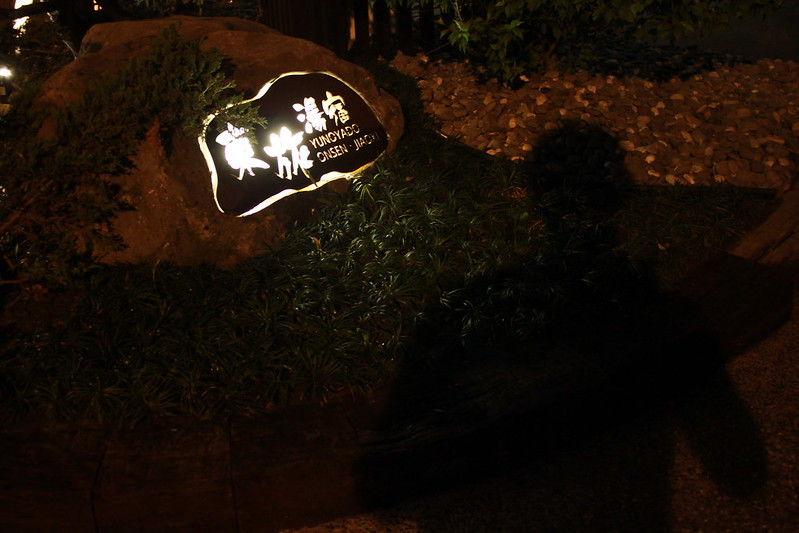 宜蘭冬旅湯宿- (118)