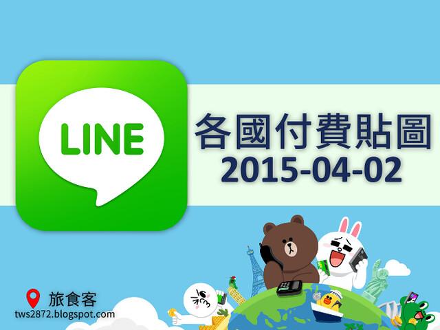 LINE各國付費貼圖 2015-04-02