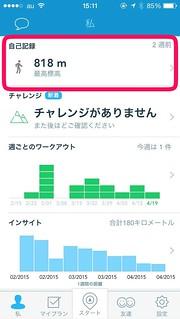 RunKeeper 「私」メニュー下部 新バージョン