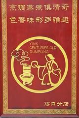 Yin's Centuries-Old Dumpling