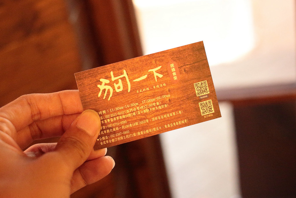 20160608萬華-狗一下居酒屋 (26)