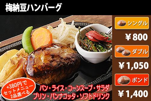 梅納豆ハンバーグ