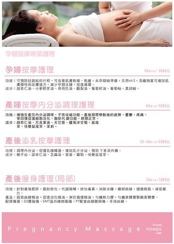 台南孕婦按摩推薦_台南spa按摩推薦_台南艾美佳spa芳療中心_孕期按摩療程相關說明