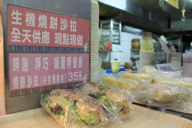 士林美食-永和豆漿-17度C在地推薦 (6)