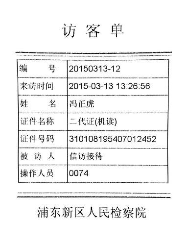 非法监禁崔福芳的的图片证据_页面_9-20150313冯正虎向检察院举报违法官员