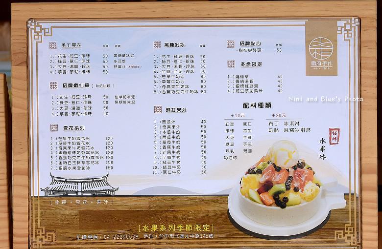 台中一中街霜府美食冰品小吃豆花仙草雪花冰抹茶珍奶02