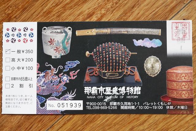 金, 2016-07-01 11:28 - 那覇市歴史博物館
