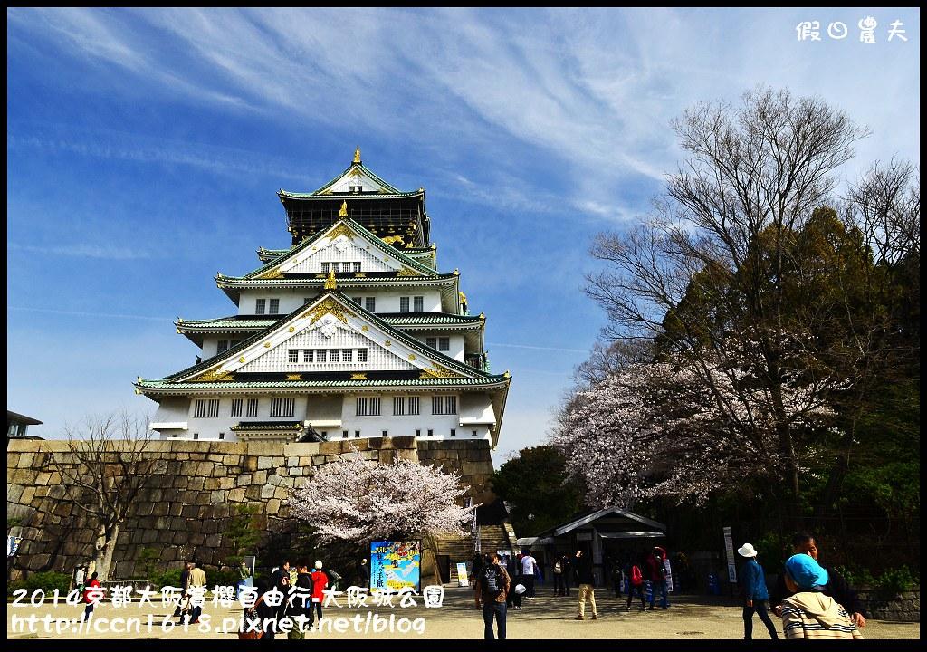 2014京都大阪賞櫻自由行-大阪城公園DSC_1785