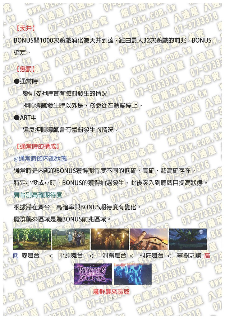 S0253烙印勇士 中文版攻略_頁面_05