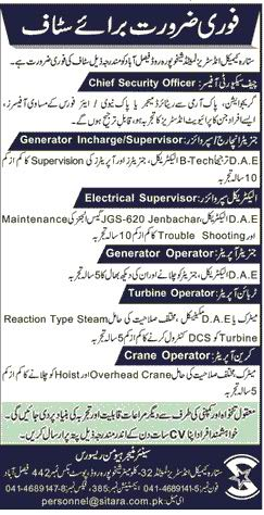 Sitara Chemical Industries Limited Jobs