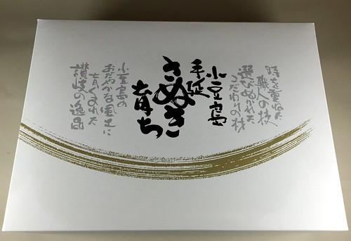 生素麺ギフト箱