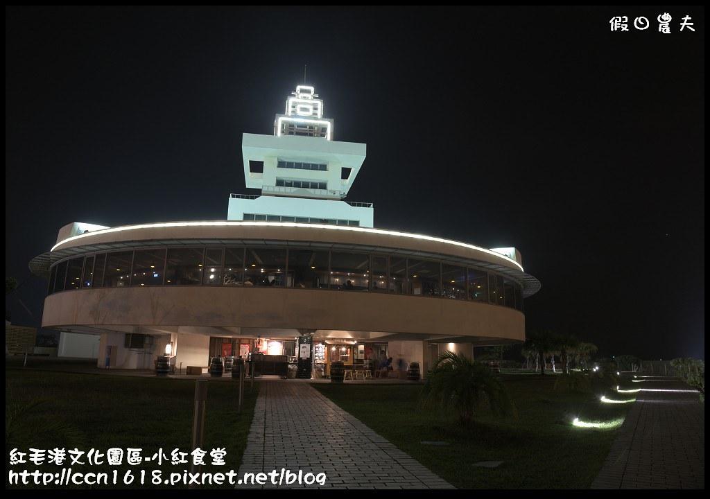 紅毛港文化園區-小紅食堂DSC_1702