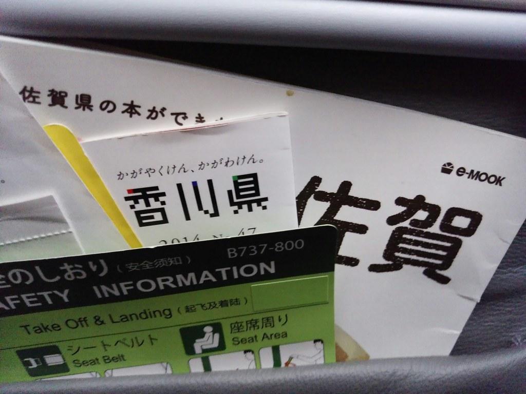 春秋航空(スプリングジャパン)機内6