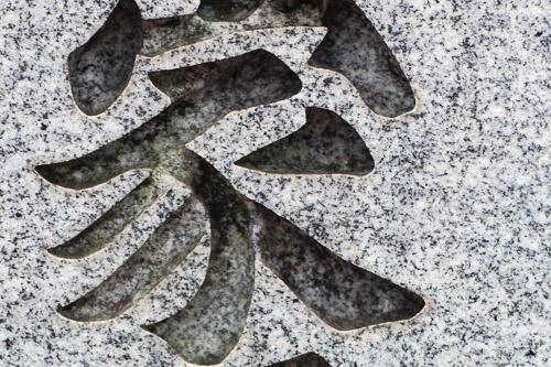 kanji scupture