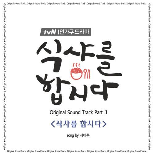 《一起吃飯吧》OST