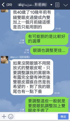 你今天LINE(賴)了沒?賴慶鴻醫師諮詢網友常見眼整型問題大搜密! 5-2