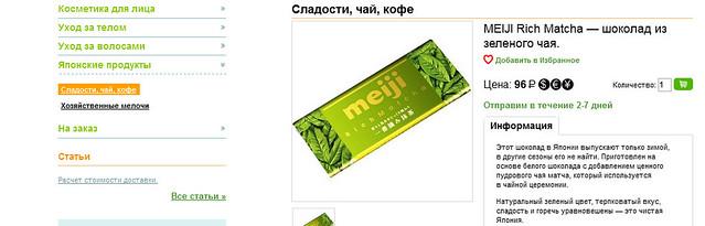 MEIJI Rich Matcha — шоколад из зеленого чая. • Сладости, чай, кофе • MelonPanda Beauty Shop - интернет магазин япо