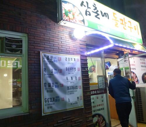 OB-Seogwipo-cuisine (6)