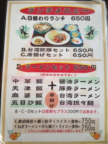 gifu-takayama-kakouen-menu05