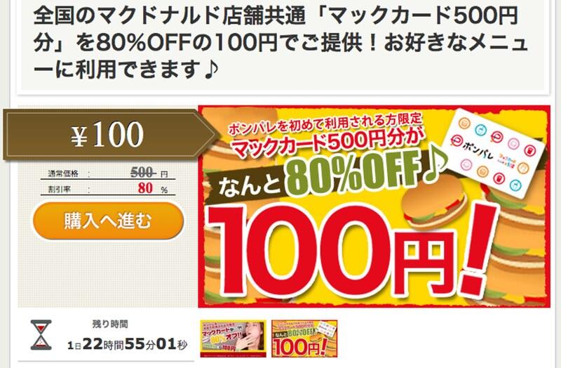 ポンパレで「マックカード500円分」