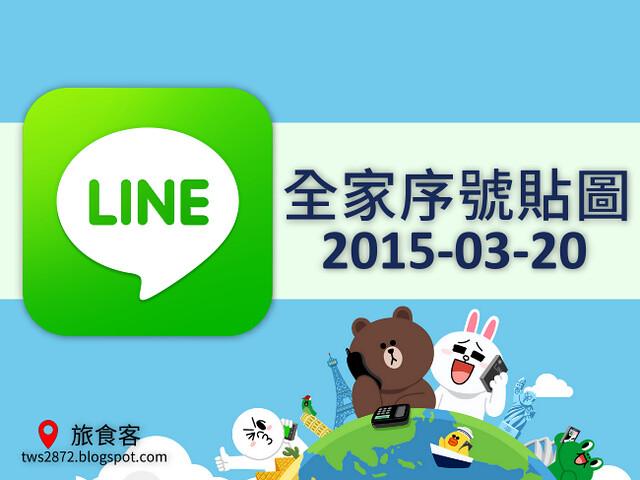 LINE各國免費貼圖 2015-03-20