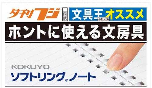 夕刊フジ隔週連載「ホントに使える文房具」4月20日(月) 発売です!