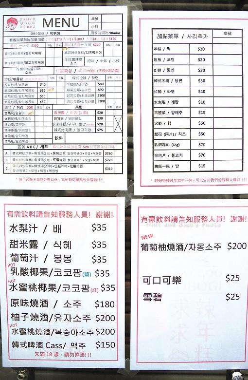 台中韓式料理一中街求求辣年糕菜單價位04