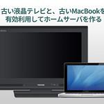 古いREGZA液晶テレビと、古いMacBookでホームサーバーを作るシリーズ #古REGZA古MacBook