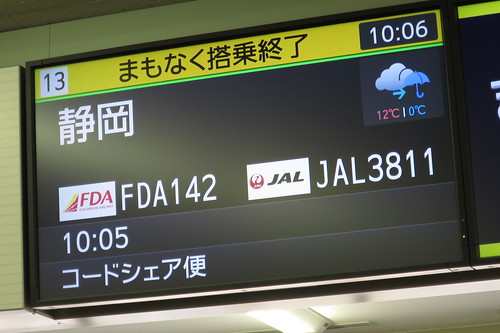 at Fukuoka Airport