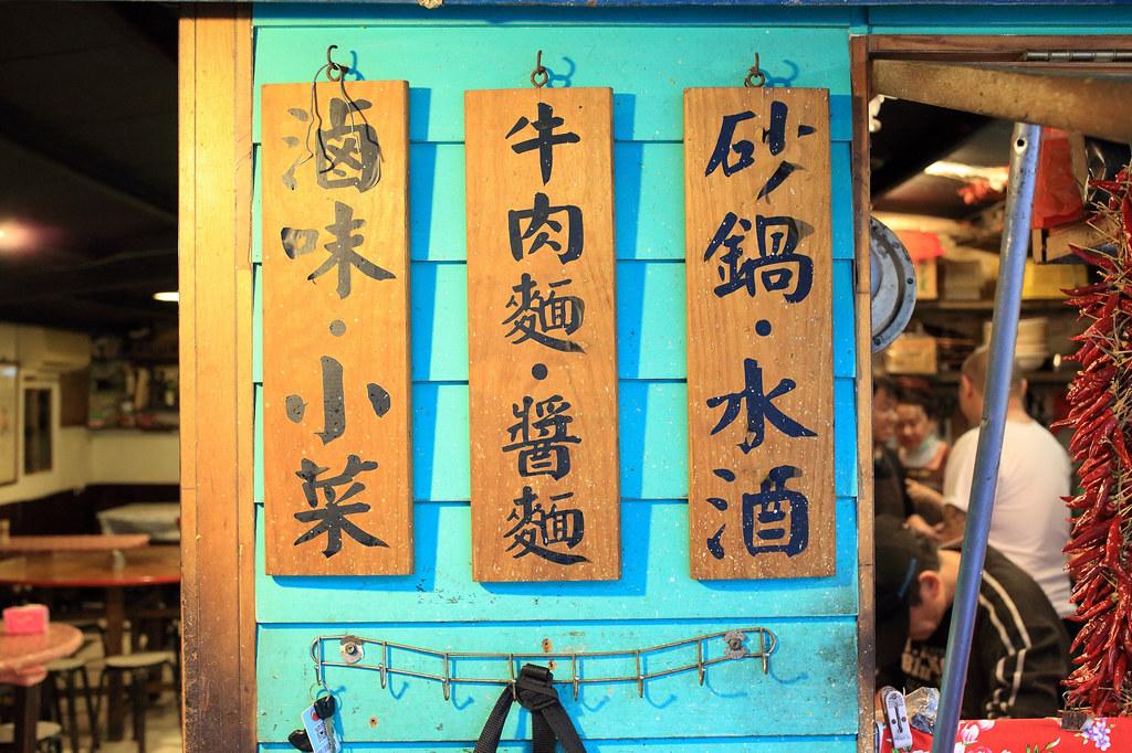 20150312松山-村子口眷村風味小館 (2)