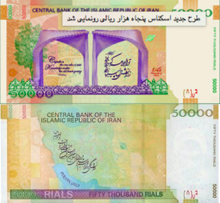 New-Iran-Bank-Note