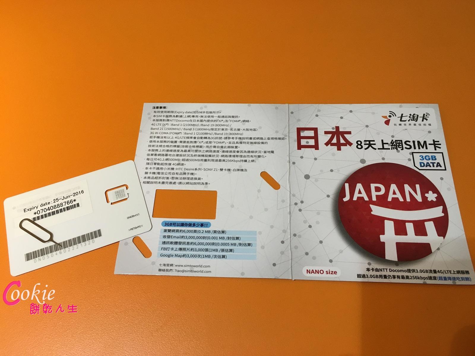 東京洗腎自由行( 東京,淺草,新宿,河口湖,台場,橫濱,自由之丘)