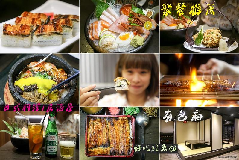 【台北中山區餐廳】御成町浪漫鰻屋,台北好吃鰻魚飯,團體聚餐、包廂訂位、大空間餐廳推薦