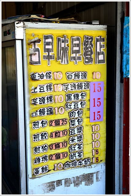 小琉球特色早點-古早味、洪媽媽、三姊、全德國小早餐店、四兩早餐店013-DSC_9038