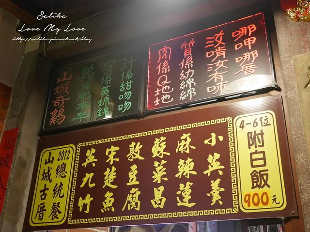 深坑美食山城古厝豆腐餐素食 (15)