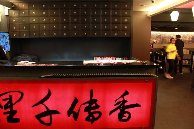 台北旅行-精緻美食-火鍋吃到飽-17度C (26)