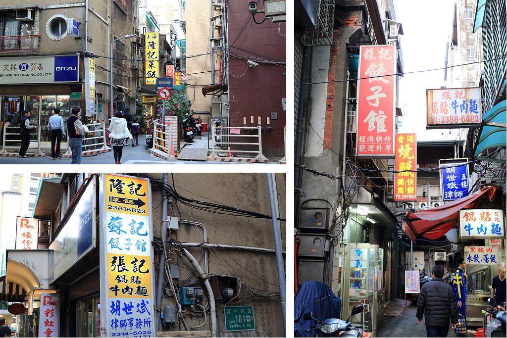 20150313中正-蘇記餃子館 (2)