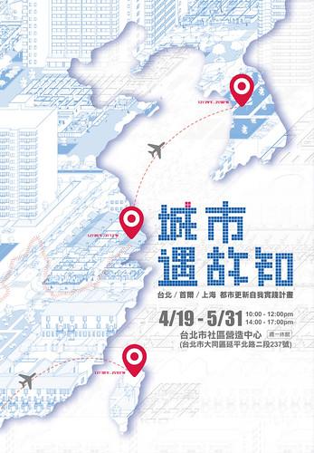城市遇故知 台北首爾上海都市更新自我實踐計劃
