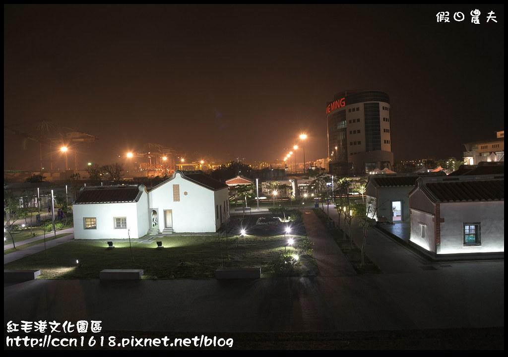 紅毛港文化園區DSC_1705