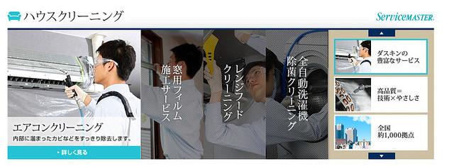 ハウスクリーニング  お掃除サービスのダスキン - Mozilla Firefox 26.03.2015 132138