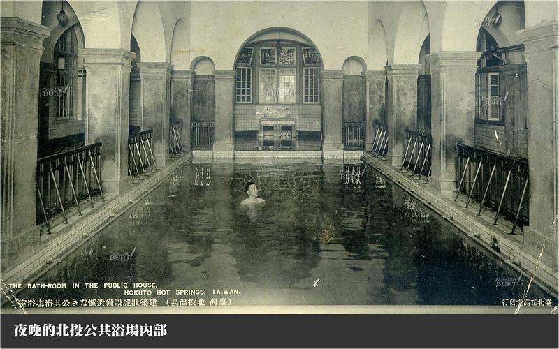 新北投公共浴場