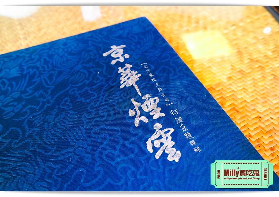 新月梧桐 京華煙雲 0020