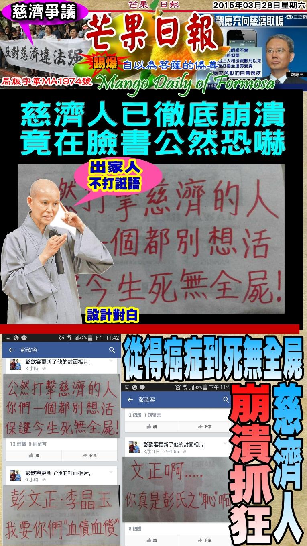 150328芒果日報--慈濟爭議--癌症到死無全屍,慈濟人崩潰抓狂