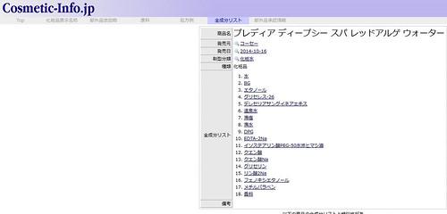 プレディア ディープシー スパ レッドアルゲ ウォーター:Cosmetic-Info.jp - Mozilla Firefox 14.03.2015 231654