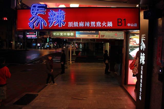 台北旅行-精緻美食-火鍋吃到飽-17度C (96)