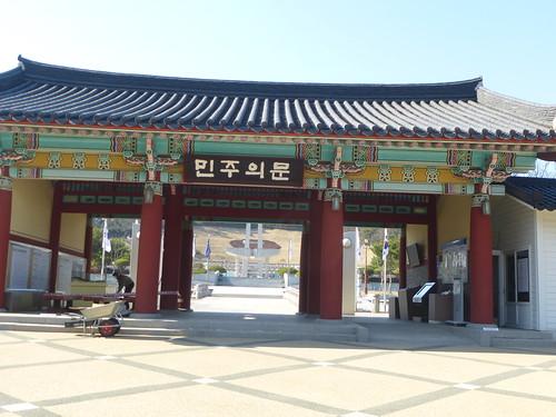 Co-Gwangju-5-18-Cimetiere National (38)