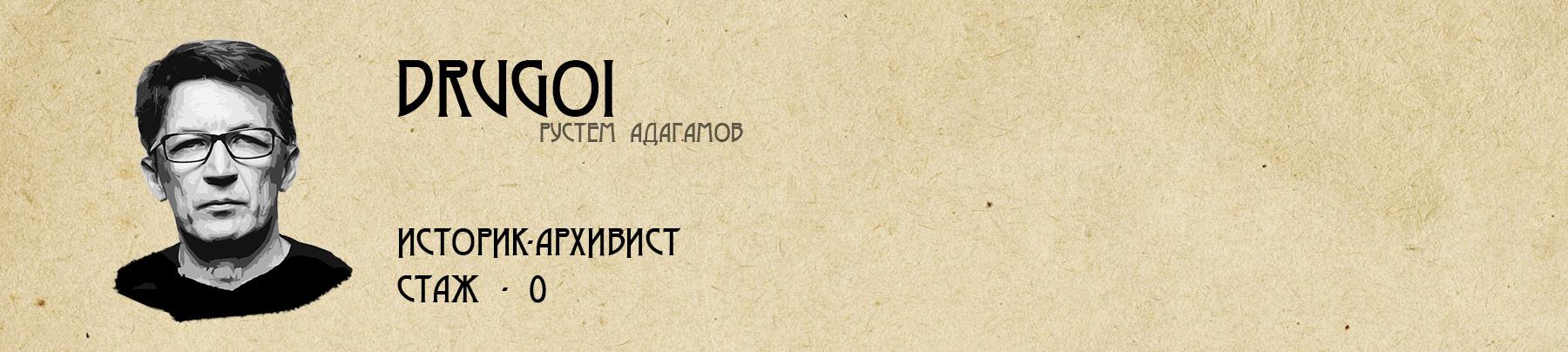 адагамов