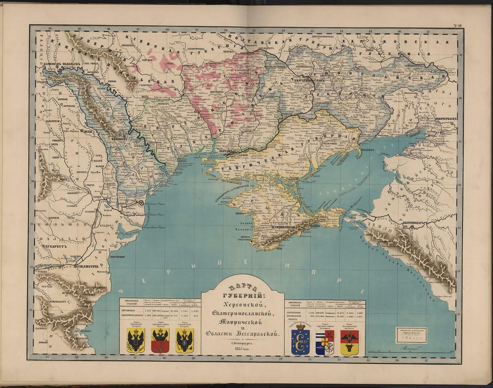 12. Карта губерний Херсонской, Екатеринславской, Таврической и Области Бессарабской.