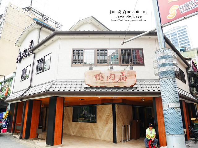 捷運西門站美食小吃餐廳鴨肉扁 (1)