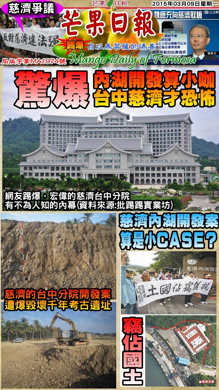 150309芒果日報--慈濟爭議--內湖開發算小咖,台中慈濟才恐怖